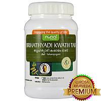Брихатяди Кашая (Nupal) - аюрведа премиум