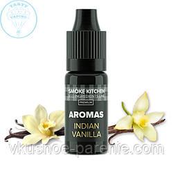 Ароматизатор Indian Vanilla (Пряная ваниль) Smoke Kitchen 10мл