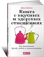 Книга о вкусных и здоровых отношениях: Как приготовить дружбу, любовь и взаимопонимание Маттео М