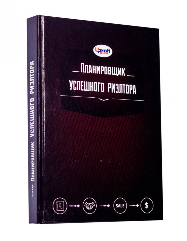 Ежедневник TM Profiplan Планировщик риэлтора