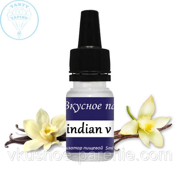 Ароматизатор Indian Vanilla (Пряная ваниль) Smoke Kitchen 5 мл