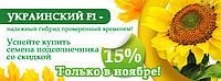 Семена подсолнечника Украинский F1 2017 г. урожая, фр. стандарт со скидкой - 15%!