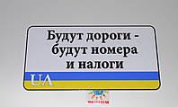 Наклейка Будут дороги - будут номера и налоги