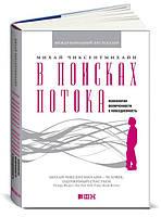 В поисках потока: Психология включенности в повседневность Чиксентмихайи М