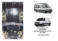 Защита на двигатель, КПП, радиатор для Volkswagen Crafter (2006-2016) Mодификация: 2,0TDI; 2,5CDI Кольчуга 2.0422.00 Покрытие: Zipoflex