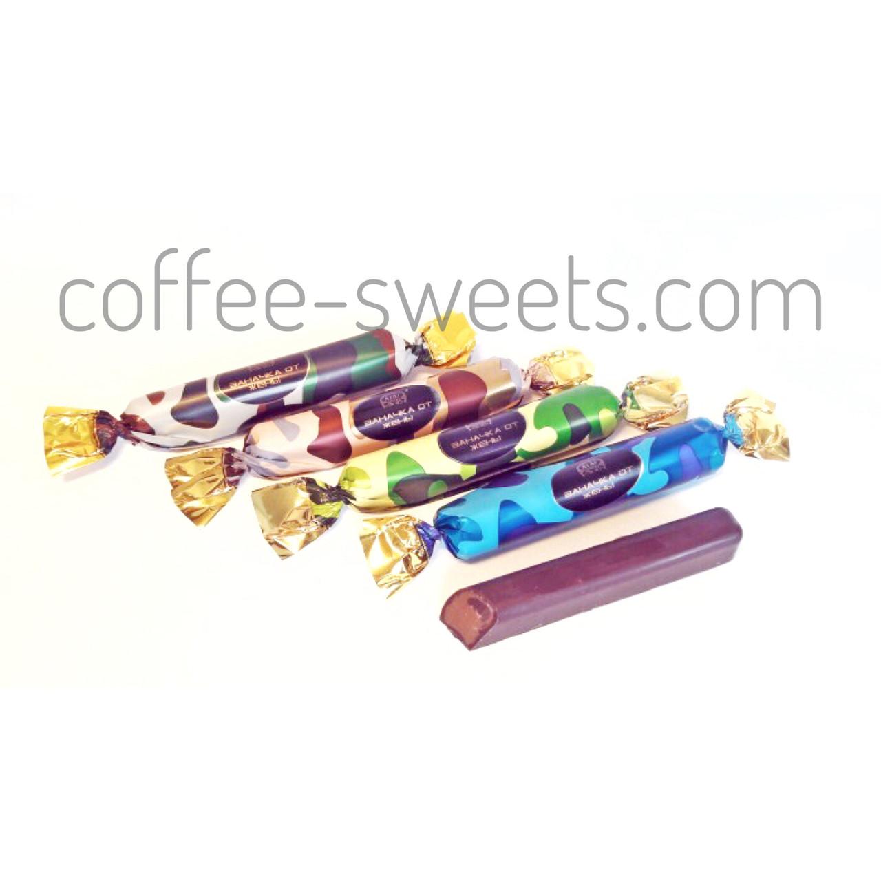 """Цукерки шоколадні АтАг """"Заначка від Дружини"""""""