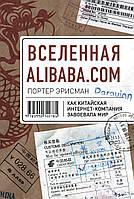 Вселенная Alibaba. com. Как китайская интернет-компания завоевала мир. Эрисман П. Индивидуум паблишинг