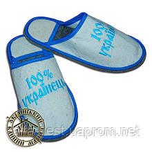 """Войлочные тапочки """"100% Українець"""" (бежевые)"""