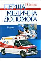 Петриченко Т.В. Перша медична допомога