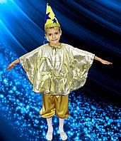 Звездочет / накидка золото. 110-122 см. Детские карнавальные костюмы, фото 1