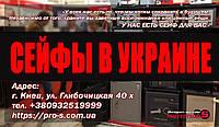 Сейфы в Украине   pro-s.com.ua