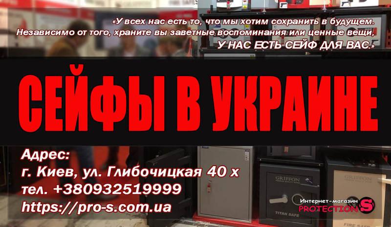 1397380617_w800_h640_sejfy_v_ukraine.jpg