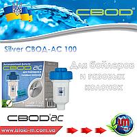 СВОД Фильтр Silver СВОД-АС 100 для бойлеров и газовых колонок