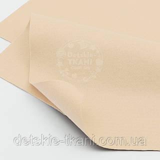Мягкий листовой фетр молочного цвета 20*30 см (ФМ-2)