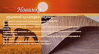 """Компания """"Солар"""" начала продажу ткани для тканевых роллет и римских штор  """"САФАРИ"""""""