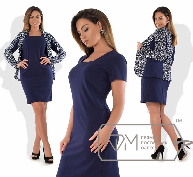 Платье-футляр с пиджаком