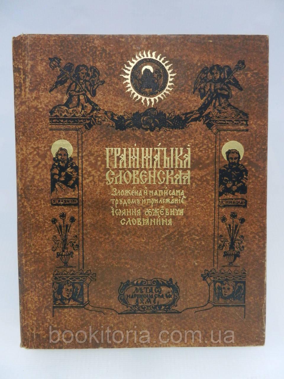 Граматика слов'янська І. Ужевича (б/у).