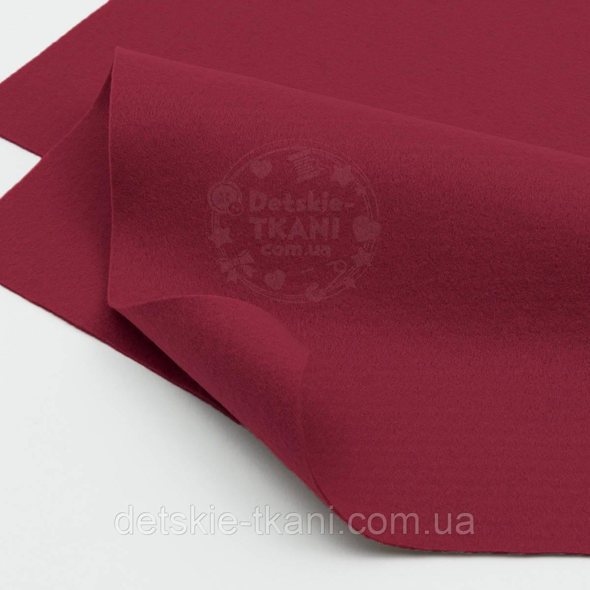 Мягкий листовой фетр бордового цвета 20*30 см (ФМ-15)