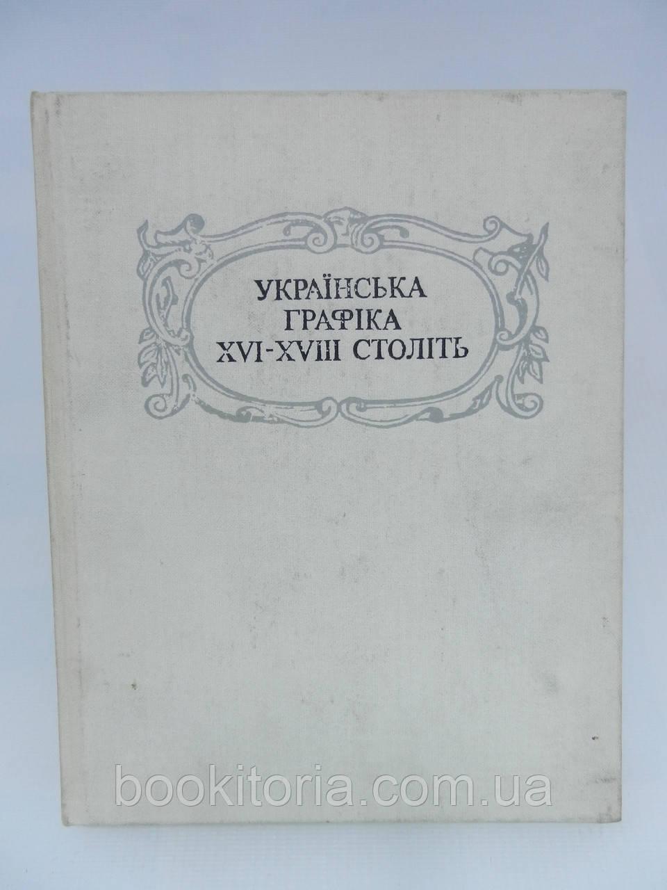 Степовик Д.В. Українська графіка XVI – XVIII століть (б/у).