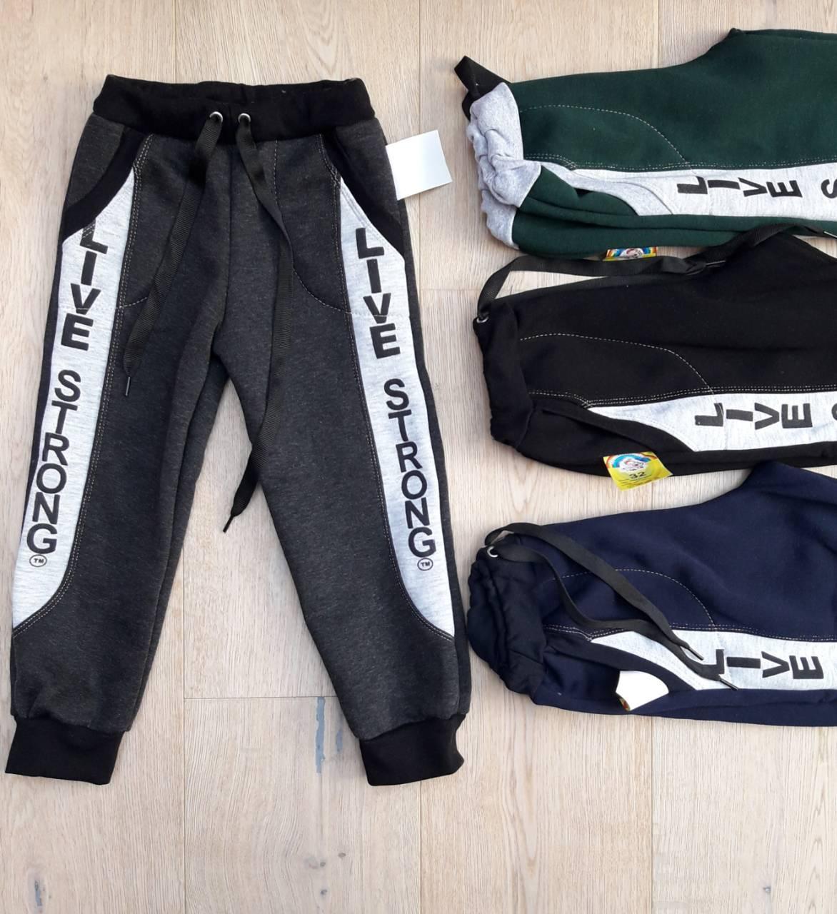 Детские спортивные штаны на мальчика 28-34
