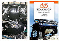 Защита на двигатель, КПП, радиатор для Нива (ВАЗ 2121) (1977-; 2006-) Mодификация: 1,7i Кольчуга 1.0280.00 Покрытие: Полимерная краска