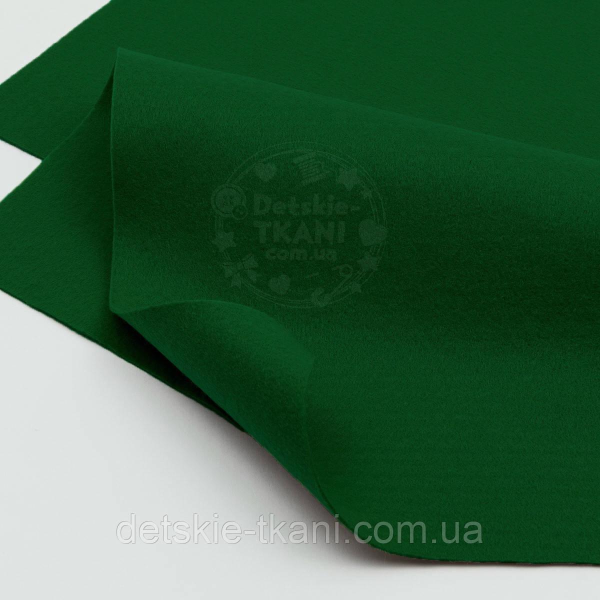 Мягкий листовой фетр тёмно-зелёного цвета 20*30 см (ФМ-23)