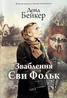 Зваблення Єви Фольк. Девід Бейкер