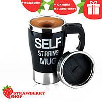 Кружка мешалка Self Stirring Mug 002