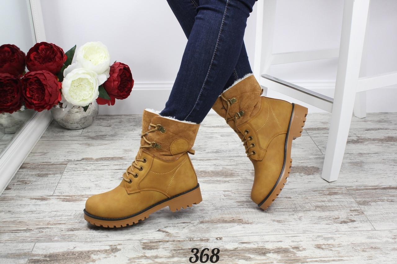 d363a8c9ace6 Ботинки женские зимние Timber 368 - Я в шоке!™ - shoes.yavshoke.