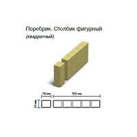 Поребрик квадратный 500 мм ЦВЕТНОЙ