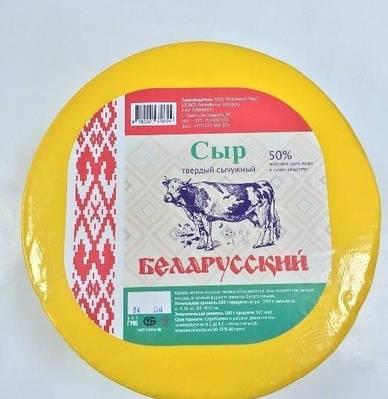 """Твердий """"Білоруський сир"""" 500 грам 50% жирності (ваговий)"""