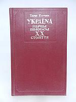 Б/у. Гунчак Т. Україна: перша половина XX століття. Нариси політичної історії., фото 1