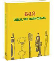 642 идеи, что нарисовать (блокнот)
