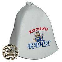 """Хозяин бани"", шапка для бани (эконом белая)"