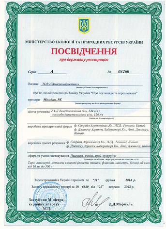 Гербицид Микодин 10 л (Диален Супер), фото 2