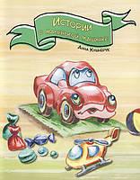 Історії про маленькій машинці. Ганна Кушнерук