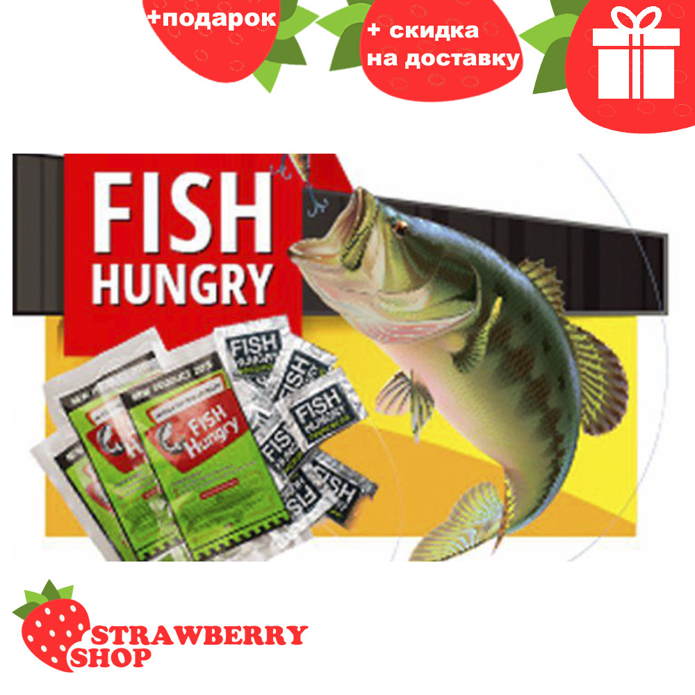 FishHungry активатор клёва в Шахтах