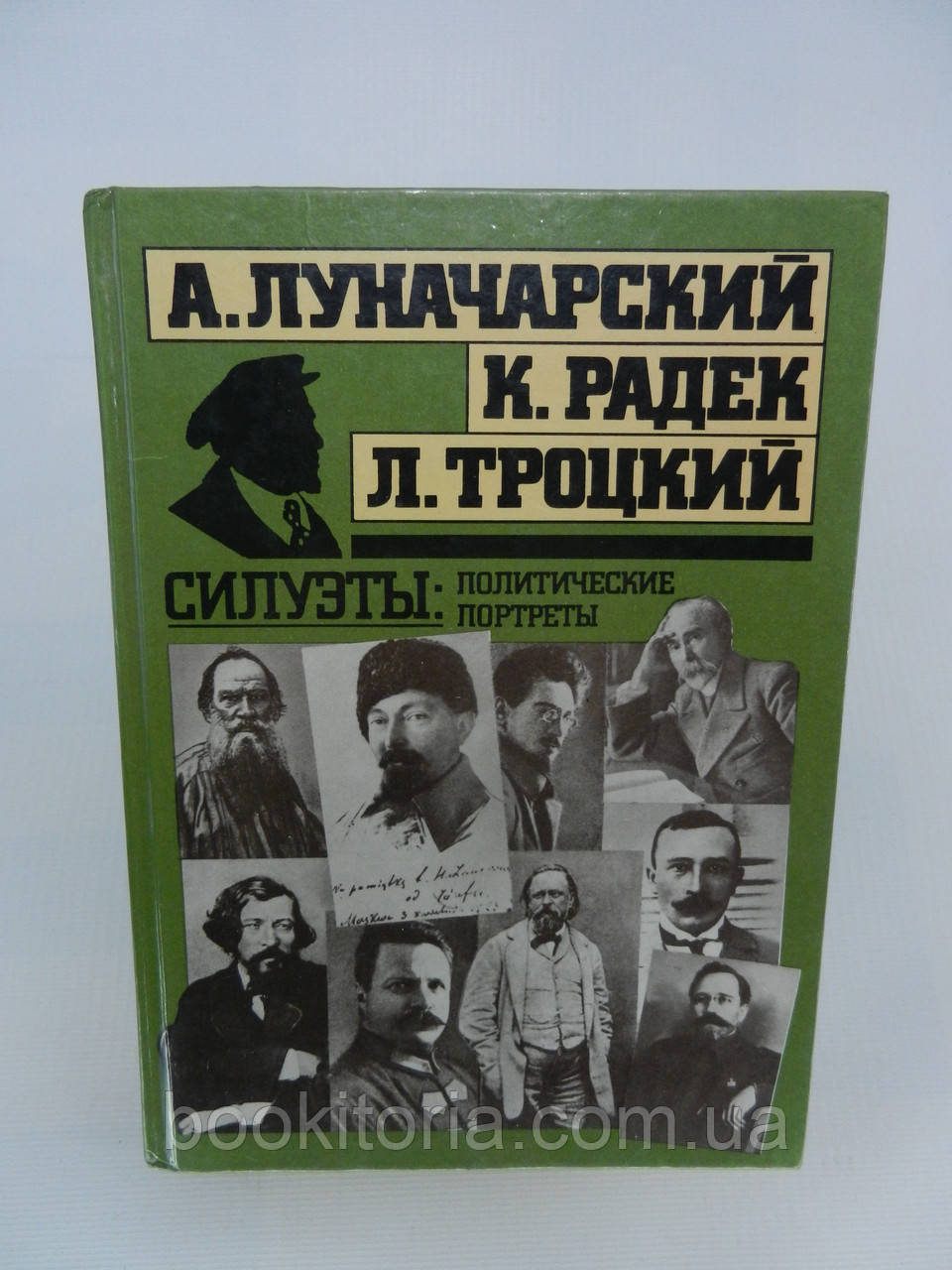 Луначарский А.В. и др. Силуэты: политические портреты (б/у).