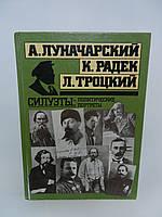 Луначарский А.В. и др. Силуэты: политические портреты (б/у)., фото 1