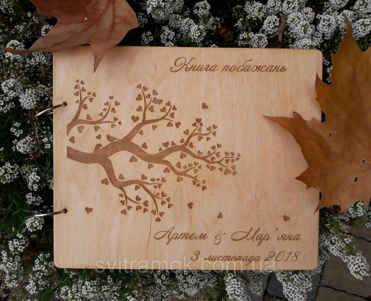 Книга побажань з дерев'яними обкладинками