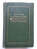 Краткий справочник преподавателя естествознания 1955 год Учпедгиз