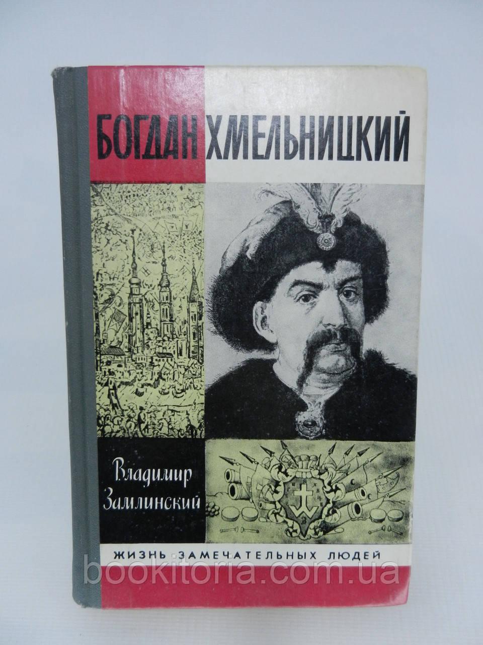 Замлинский В.А. Богдан Хмельницкий (б/у).