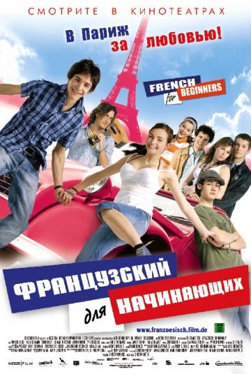 DVD-фільм Французький для початківців (Ф. Геск) (Німеччина, Франція, 2006)