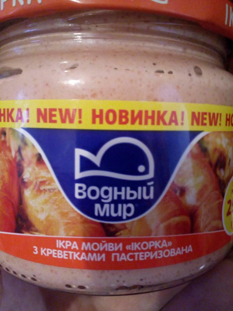 """НОВИНКА """"Икорка с креветками"""" ТМ Водный Мир 250 грамм"""