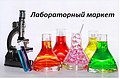 Лабораторный маркет