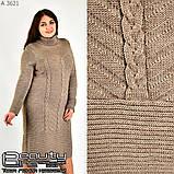 Теплое вязаное платье размеры 48-50,52-54,56-58,60-62, фото 5