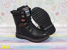 Детские зимние ботинки Коламбия, черные, р.33,34,36