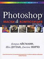 Маски и композиция в Photoshop, 2-е издание Кэтрин Айсманн