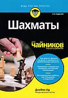 Шахматы для чайников, 2-е издание Джеймс Ид