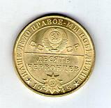 СССР 10 червонцев 1945 генералиссумус Сталин , фото 2